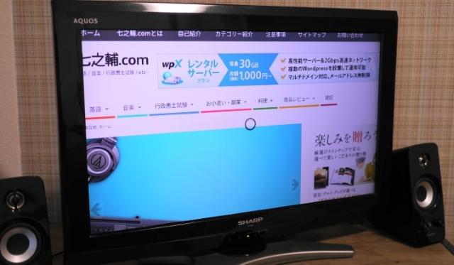 七之輔.com