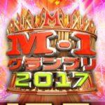 M-1グランプリ2017は「ゆにばーす」に注目!多分優勝しないけど。