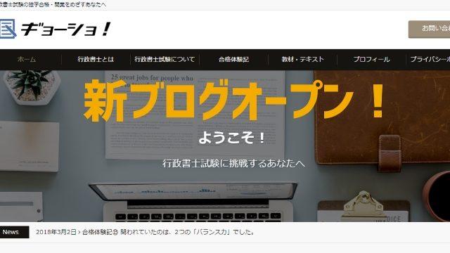 【お知らせ】行政書士試験特化型ブログ「ギョーショ!」をリリースしました