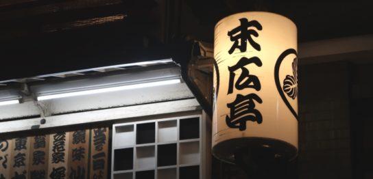 新宿末広亭