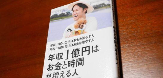 年収1億円はお金と時間が増える人